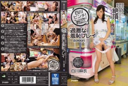 """IPZ-856 Shirakawa Pinch! """"Oh, And Plunged Fixed Vibe In Such A Place! ? """"Cum Gasp While Flushing The Face To Extreme Shyness Play Fixed Vibe! Mai Shirakawa"""
