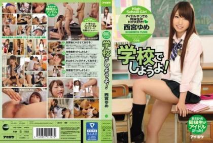 IPZ-853 Trying To At School!Classmate Doing Idle Love H! Nishinomiya Dream