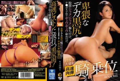 EBOD-549 With Shooting Bittanbittan Obscene Deca Black Ass In The Crotch, Ji ● Po Tightening Creaking Leather In The Uterus, High Speed Human Bullet Cowgirl Leads To Watered Down Mass Ejaculation Naomi