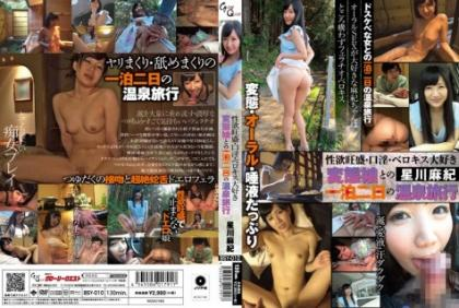 BSY-010 Libido Strong, Mouth Horny-berokisu Love Hot Springs Of The Night Two Days Of The Transformation Daughter Travel Maki Hoshikawa