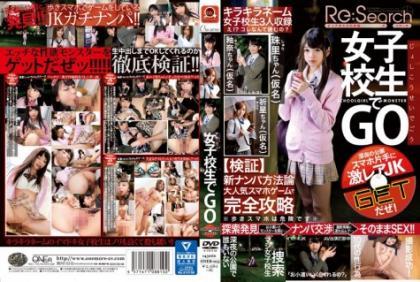 ONER-015 Go In School Girls