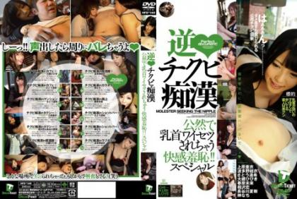 HFD-140 Reverse ◆ Chikubi Molester Openly Pleasure Would Be Nipple Obscenity In Shame! !special 4 Hours
