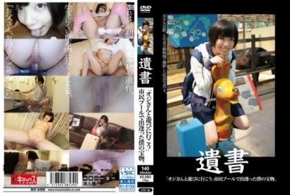"""KTKP-090 Suicide Note """"uncle And Let's Go To Play"""" My Treasure That Met In Citizen Pool."""