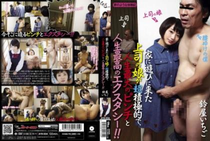 AYB-004 A Boss Daughter Is Super-aggressive Who Came To Play At Home, Life Maximum Of Vinci And Life The Best Of Ecstasy! ! Suzuya Strawberries