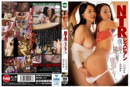 LZDM-002 NTR Lesbian ~ My Wife Cuckold To Married Woman Next Door - Takase Shallow Yuna Mica