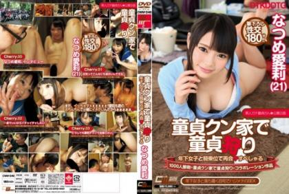 CWM-246 Reunion In The Cowgirl And Virgin Hunting Younger Women In The Virgin Kung House ◆ Special Natsume Airi