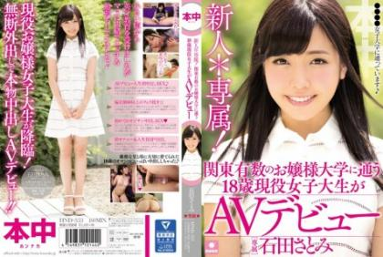 HND-353 Rookie * Exclusive!kanto's Leading 18-year-old Attending A Princess College Career College Student Satomi Av Debut Ishida