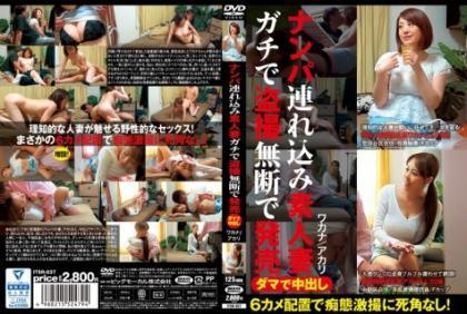 ITSR-037 Released Pies Nampa Tsurekomi Without Permission Spy Amateur Wife Gachi In Damas Wakana / Akari
