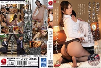 JUY-726 A Woman Who Has Long Been Longing For A Business Hotel On A Business Trip And A Conflict Of Noiseless Stay Accommodation Sasaki Aki