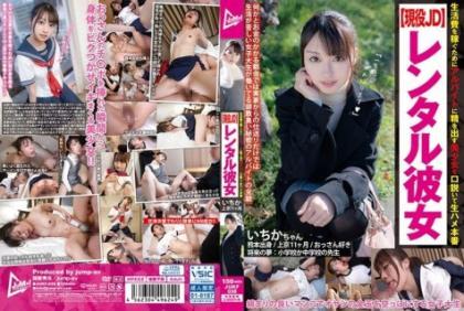 JUKF-036 Raw Saddle Production [Active JD] Rental Her Ichika-chan Kasagi Ichika