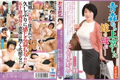 OFKU-129 Mother-in-law Who Went To Tokyo From Aomori ... Big Tits Mother-in-law Mitsuko Ueshima 50 Years Old