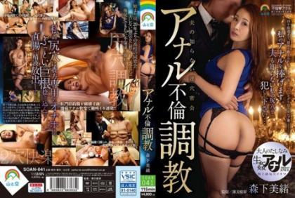 SOAN-041 Anal Affair Training Mio Morishita