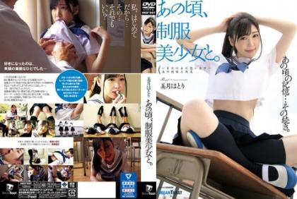 HKD-007 At That Time, With A Beautiful Girl In Uniform. Mitsuki Hatori