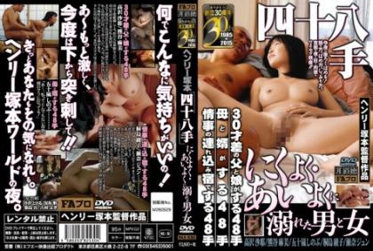 FAX-530 Man And Woman Who Drowned In Henry Tsukamoto Every Trick In The Book Lust-lust