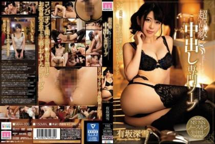 MIAA-009 Super Luxury Creampie Special Soap Araka Miyuki
