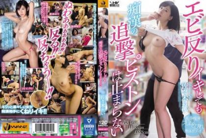 WANZ-827 Shrimp Warp It Does Not Stop Even If It Pierces A Pervert Mr. Sasaki Rei