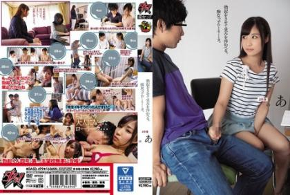 DASD-499 Have An Erection And Smile.Slutcher Lolita.Two Years Later Akikawa Ooa