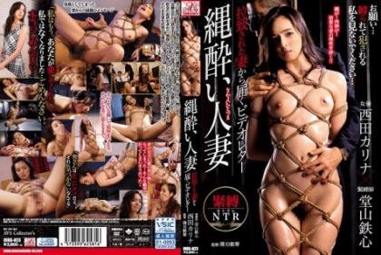OIGS-023 Norsezilla Married Wife Abducted Wife Received Video Letter Nishida Karina