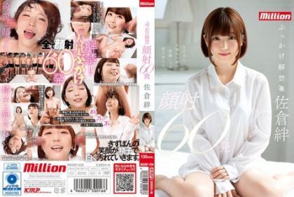 MKMP-256 Sakura Jikkaku Bukkake Banning Facial Cumshot 60 Shots