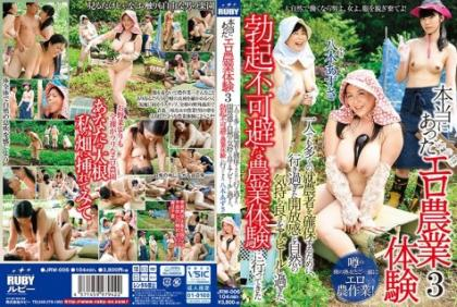 JRW-006 Truly Existent Erotic Farming Experience 3 To Appease Too Much Open Feeling And Natural Pleasures To Secure As Many As One Farmer, Erection Inevitable Yagi Azusa