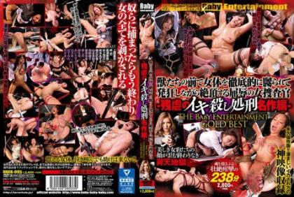 DBEB-095 Female Investigator Of Humiliation Who Caught Thoroughly In Front Of Beasts Cums While Going Crazy - Cruelty Killing Execution Masterpieces - THE Baby Entertainment GOLD BEST