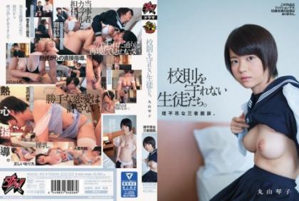 DASD-492 Students Who Can Not Keep School Rules.Unreasonable Three-way Interview.Kotoko Maruyama