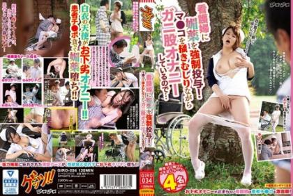 GIRO-034 Forced Administration Of Aphrodisiac To Nurses!Because I Masturbate The Crunching Crotch While Scratching The Marker ...