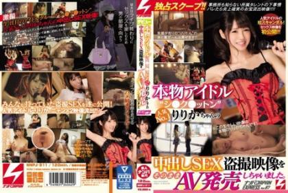 NNPJ-311 Genuine Idle 'Shiku - Kutton' Popular No.1 Ririka 's Cum Inside SEX Steal Movie I Released The AV As It Was. Nampa JAPAN EXPRESS Vol.87