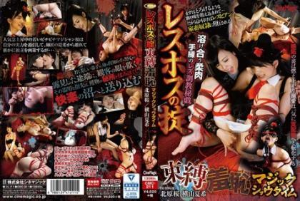 CMC-211 Lesbos' Law Constraints Shameful Shame Magic Show Time Nakayama Natsuki Kitahara Sakura