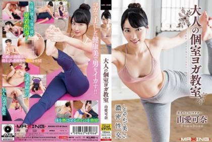 MXGS-1079 Adult Private Room Yoga Class Yuka Kana