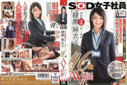 SDMU-919 SOD Female Employee Advertising Department Mid-career Joining First Year Ayase Maiko 46 Years Old AV Appearance (debut)!
