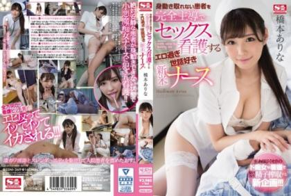 SSNI-369 Perfectly Led Patients To Be Immobilized With Sex Nursing Over Erotic Eczema Favorite New Rice Nurse Hashimoto Yes