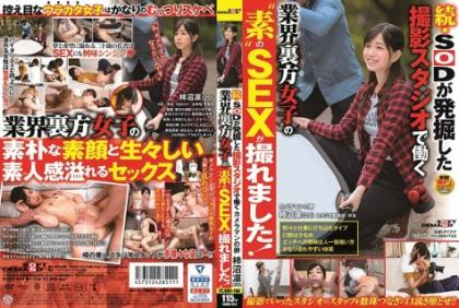"""SDMU-924 Continuation · SOD Was Able To Take The SEX Of """"backwards Girls '' Workshop Working At A Photography Studio That Was Discovered! Photographer's Egg Rin Kakinuma (20)"""