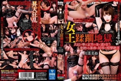 DJJJ-016 Queen Frightening Hell Vol.16 Crimson Hua Gets Crazy At The End Of Sorrow Drowsy Violence Humiliated Convulsions Cum Kawabata Misuzu