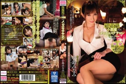 MIDE-600 【Esuwan Exclusive × Moody's Popular Series】 Ultra High-end Small Devil Men's Beauty Salon Kojima Minami