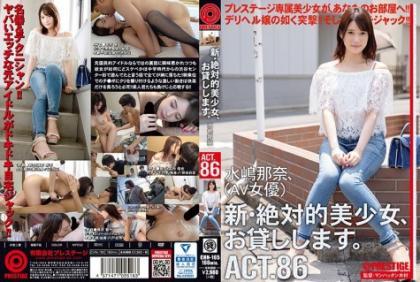 CHN-165 A New And Absolute Beautiful Girl, I Will Lend You. 86 Mizushima Nana (AV Actress)