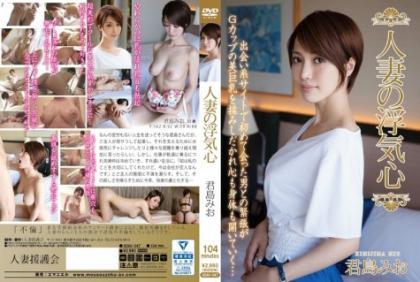 SOAV-047 Married Wife's Cheating Heart Kimishima Mio
