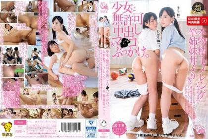 PIYO-013 Unauthorized Cum Shot For Girls & Ma Oko Bukkake.Until Real Sperm Becomes Meringue, Sister Bowl For The First Time (temporary)