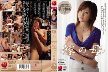 JUX-101 Komori Mother Love Daughter-in-law