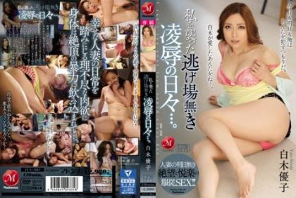 JUX-984 Day-to-day Escape Defunct Humiliation That Struck Me .... Shiraki Yuko