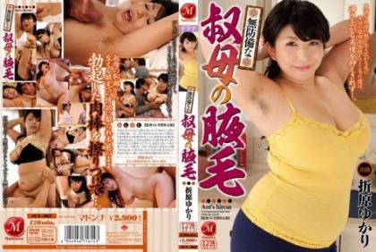 JUX-063 Yukari Orihara Underarm Hair Of Unsuspecting Aunt