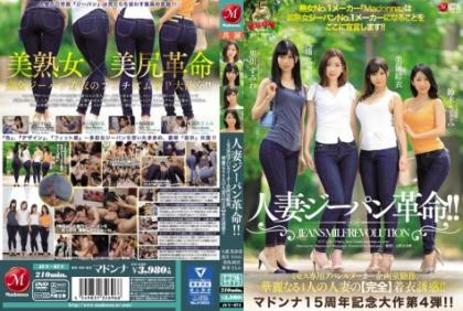 """JUY-674 Madonna 15th Anniversary Commemoration Episode 4th Bullet! ! Housewife Jeans Revolution! ! Worked For Mrs. Apparel Manufacturer Planning Room, Miraculous 4 Married Wives' Perfect Clothing Temptation! ! Milf No.1 Manufacturer """"Madonna"""" Declares Here To Become A Beautiful Women's Jeans No.1 Manufacturer! !"""