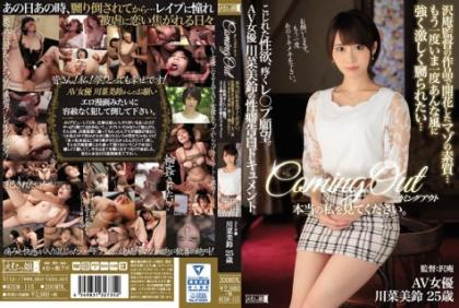 MISM-115 Come Out Look At The Real Me. Masochistic Quality That Flowered In The Director's Director's Work ... Once Again I Want To Be Strongly And Intensely Forgotten Like That ... Seized Licking, Painful Desire. Misuzu Kawana