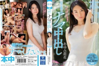 HND-594 I Want To Know The Pleasure I Do Not Know Much ... First Time Cum Shot Cake Ayumi Rika