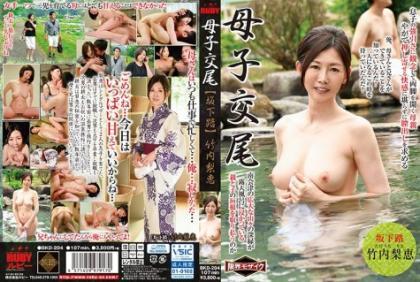 BKD-204 Maternal Copulation [Sakashitaro] Rie Takeuchi