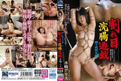 BDA-076 Tying Torture Arousal Crack Enema Yugi Mizushima Alice