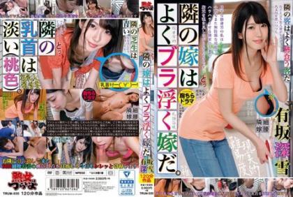 TRUM-020 The Next Bride Is Often A Bride Floating Bride. Araka Miyuki