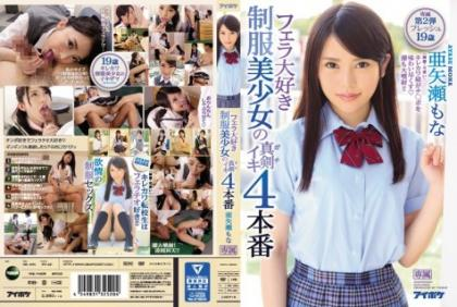 IPX-221 Blowjob Love Uniform Pretty Girl's Serious Gutshiki 4 Production Ayase Nanae