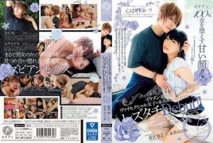 BBAN-206 100% Sucking Woman's Sweet Face! ! Ikemen Is Too Exciting Vaisexual Girls Excited Mihina Nagai Rezuchi Debut! ! Hoshiya Asahi