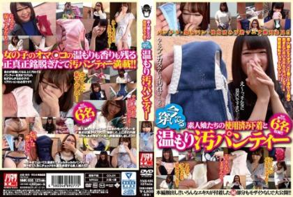 NMK-035 Used Underwear Of Amateur Girls And Warmth Dirty Panties Wearing Right Now